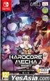 Hardcore Mecha Fighter Edition (Asian Chinese /English / Japanese Version)