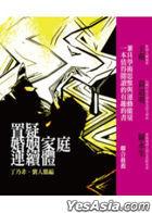 Zhi Yi Hun Yin Jia Ting Lian Xu Ti