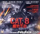 CAT. 8 (2013) (VCD) (Hong Kong Version)
