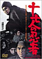 17 Nin No Ninja (DVD) (Japan Version)