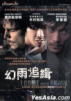 I Come With The Rain (DVD) (Taiwan Version)