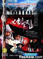 Seven Swordsmen (Ep.1-39) (End) (English & Chinese Subtitled) (US Version)