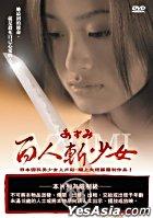 Azumi (Taiwan Version)