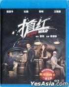 Wine War (2017) (Blu-ray) (Limited Edition) (Hong Kong Version)