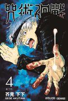 Jujutsu Kaisen (Vol.4)