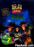 Toy Story Of Terror (DVD) (Taiwan Version)