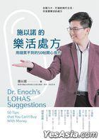 Shi Yi Nuo De Le Huo Chu Fang : Yong Qian Mai Bu Dao De50 Tie Kai Xin Liang Fang