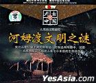 He Mu Du Wen Ming Zhi Mi (VCD) (China Version)