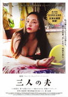 Three Husbands (DVD)(Japan Version)