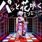 Patto Hana Saku feat. VERBAL(m-flo) (SINGLE+DVD)(First Press Limited Edition)(Japan Version)