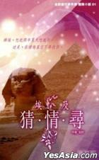 Ai Ji Cai . Qing . Xun ( Xiu Ding Ban)