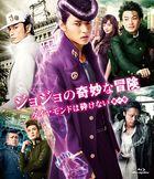 真人电影 JoJo的奇妙冒险 不灭钻石 第一章 (Blu-ray) (普通版)(日本版)