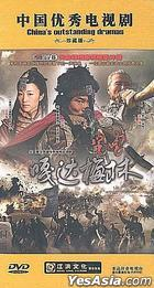 Ga Da Mei Lin (DVD) (End) (China Version)
