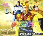 Sui Tang Ying Xiong Chuan - Li Yuan Qi Bing (VCD) (Part 2) (China Version)
