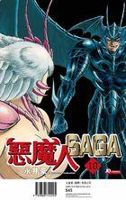 Devilman Saga (Vol.10)