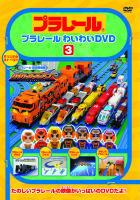 PLARAIL WAIWAI DVD 3 (Japan Version)