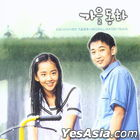 Autumn In My Heart OST (KBS TV Drama) (LP) (Limited Edition)