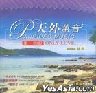 Anpipes Music - Only Love (Vinyl CD) (China Version)