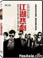 Fooling Around Jiang Hu (2016) (DVD) (Taiwan Version)