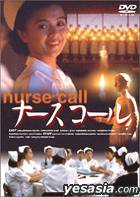 Nurse Call (DVD) (Japan Version)