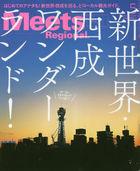 Meets Regional 18451-05 2021