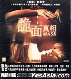 诡面真相 (VCD) (香港版)