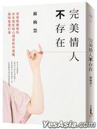 Wan Mei Qing Ren Bu Cun Zai : Cong Ai Lian Guan Xi De Nei Zai Yin Ying He Xin Li Tou She Zhong Jue Xing , Po Chu Ai Qing Huan Jue