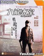 Goodbye Mr. Cool (2001) (DVD) (2020 Reprint) (Hong Kong Version)