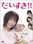 Daisuki!! DVD Box (DVD) (Japan Version)