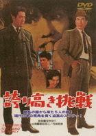 Hokoritakaki Chousen (DVD)(Japan Version)