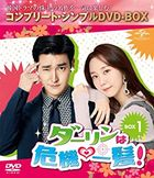 My Fellow Citizens! (DVD) (Box 1) (Simple Edition) (Japan Version)