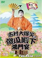 Simura Ken no Baka Tonosama: Oobanburumai Hen - Yayoi Part I (DVD) (Taiwan Version)