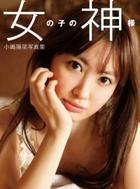 Kojima Haruna Photo Album -Onanoko no Kamisama