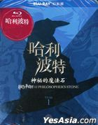 Harry Potter And The Philosopher's Stone (2001) (Blu-ray) (Special Edition) (Taiwan Version)