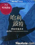 哈利波特 - 神秘的魔法石 (2001) (Blu-ray) (幻彩版) (台灣版)