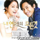 All About My Romance OST (SBS TV Drama)