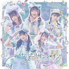 Sunday! Sunshine! (SINGLE+BLU-RAY) (Japan Version)