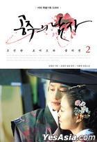 The Princess' Man Novel Vol. 2 (KBS TV Drama) (Korean Language) (with Photo Page)
