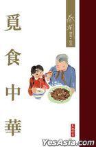 Mi Shi Zhong Hua ( Cai Lan Xuan Ji . Shi Yi )