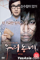 Our Town (DVD) (Special Edition) (Korea Version)