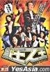 戏王之王 (DVD) (香港版)