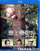 Wood Job (2014) (Blu-ray) (English Subtitled) (Hong Kong Version)