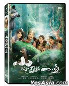 Hidden Treasures in the Mountain (2018) (DVD) (English Subtitled) (Taiwan Version)