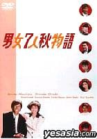 Danjo 7 nin Aki Monogatari DVD-BOX (Japan Version)