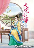 Da Zhai Xiao Shi 8