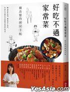 Hao Chi Bu Guo Jia Chang Cai : Han Liang Yi De Chu Fang Shou Tie