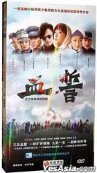 Xie Shi (H-DVD) (End) (China Version)