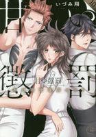 Amai Choubatsu Watashi wa Kanshu Senyou Pet 10 (Limited Edition)