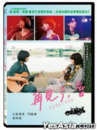 Farewell Song (2019) (DVD) (Taiwan Version)
