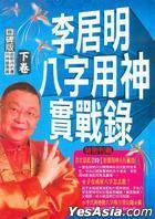 Li Ju Ming Ba Zi Yong Shen Shi Zhan Lu( Xia)